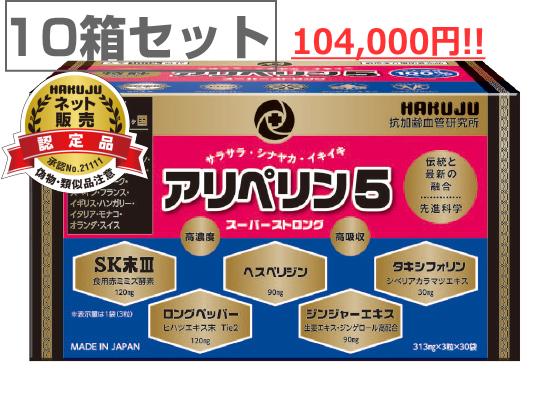 白寿 アリペリン5 <10箱セット>