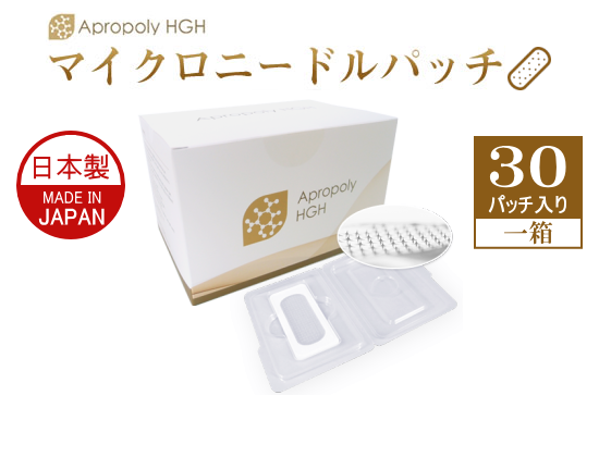 Apropoly(アプロポリィ) HGHマイクロニードルパッチ30