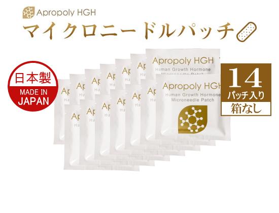 Apropoly(アプロポリィ) HGHマイクロニードルパッチ14