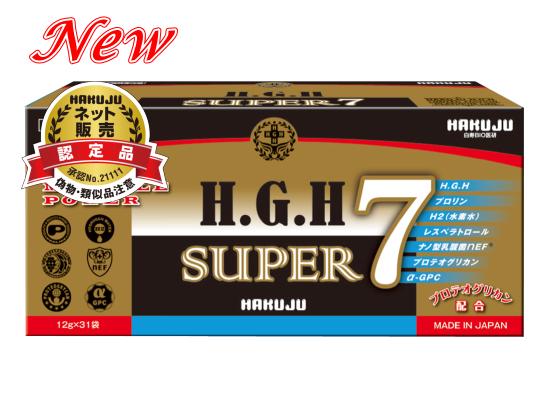 白寿 H.G.H SUPER 7