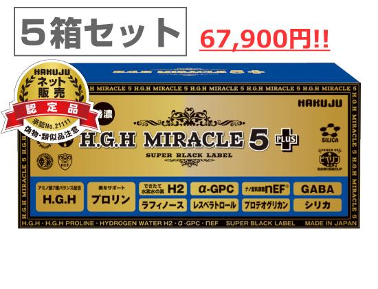 白寿 H.G.H MIRACLE 5 PLUS <5箱セット>