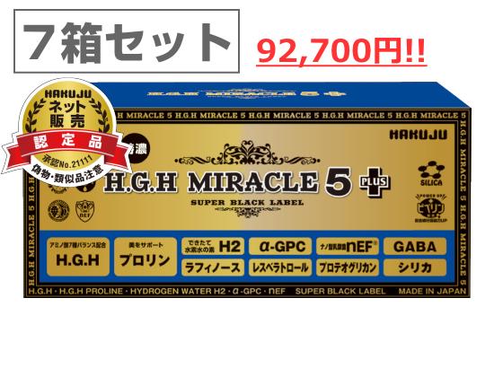 白寿 H.G.H MIRACLE 5 PLUS <7箱セット>