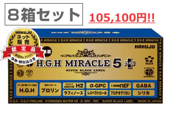 白寿 H.G.H MIRACLE 5 PLUS <8箱セット>