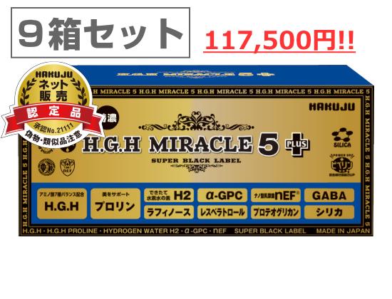 白寿 H.G.H MIRACLE 5 PLUS <9箱セット>
