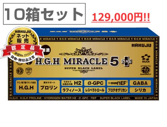 白寿 H.G.H MIRACLE 5 PLUS <10箱セット>