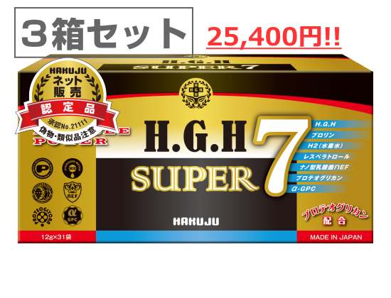 白寿 H.G.H SUPER 7 <3箱セット>