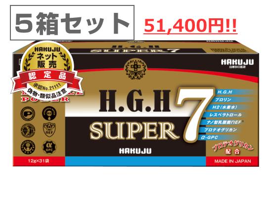 白寿 H.G.H SUPER 7 <5箱セット>