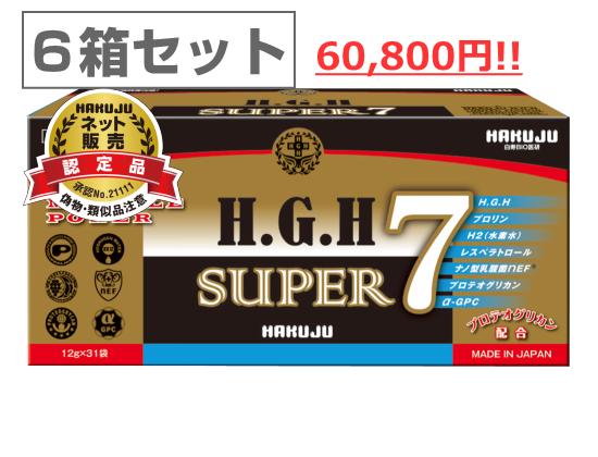 白寿 H.G.H SUPER 7 <6箱セット>