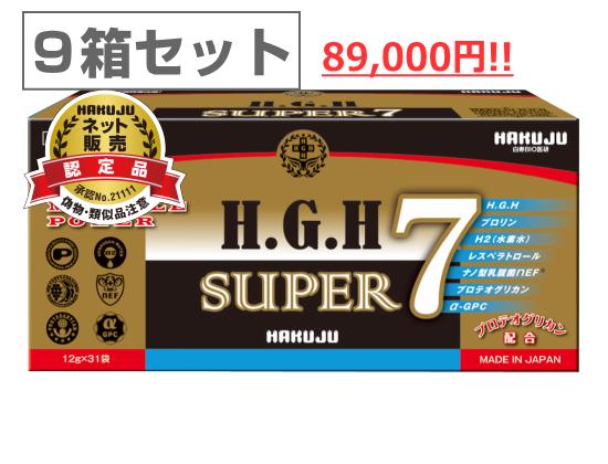 白寿 H.G.H SUPER 7 <9箱セット>