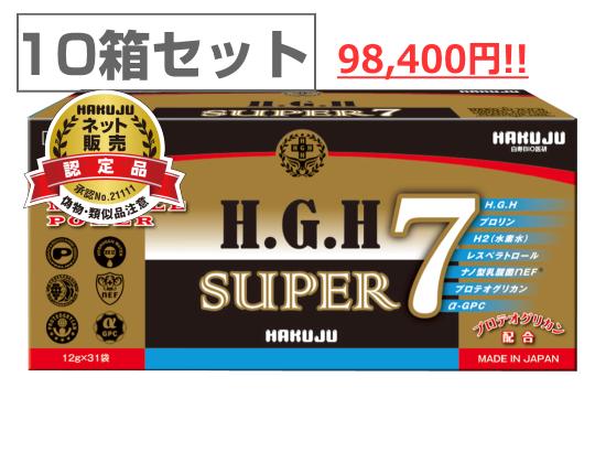 白寿 H.G.H SUPER 7 <10箱セット>