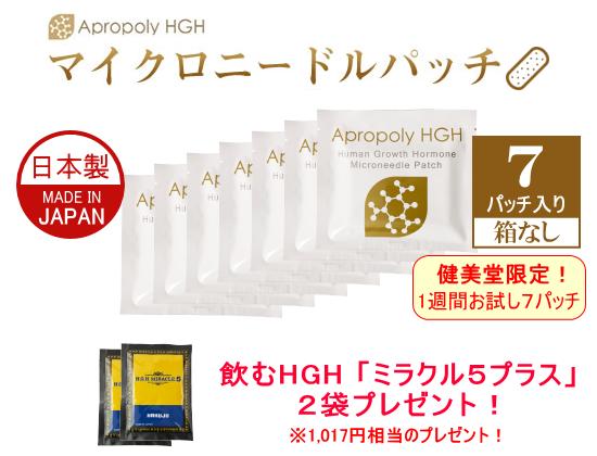 Apropoly(アプロポリィ) HGHマイクロニードルパッチ10