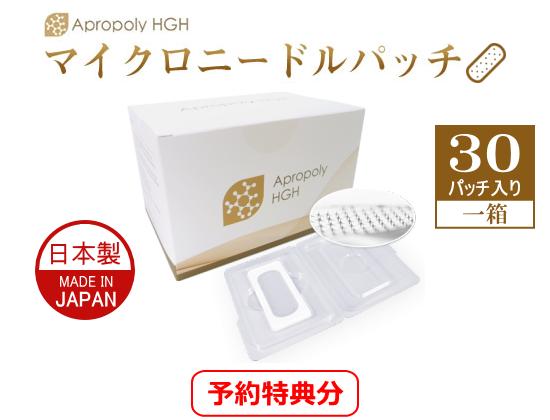 【予約特典分】Apropoly(アプロポリィ) HGHマイクロニードルパッチ30