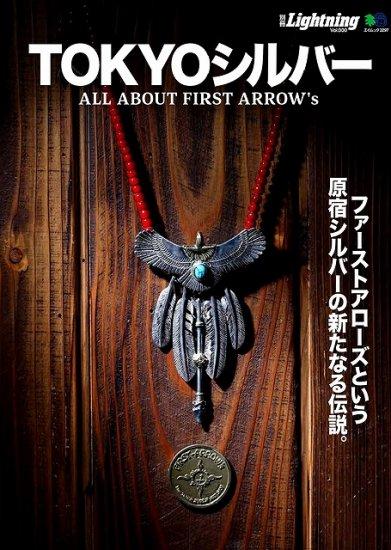 別冊Lightning 『TOKYOシルバー』 〜ファーストアローズという原宿シルバーの新たなる伝説〜