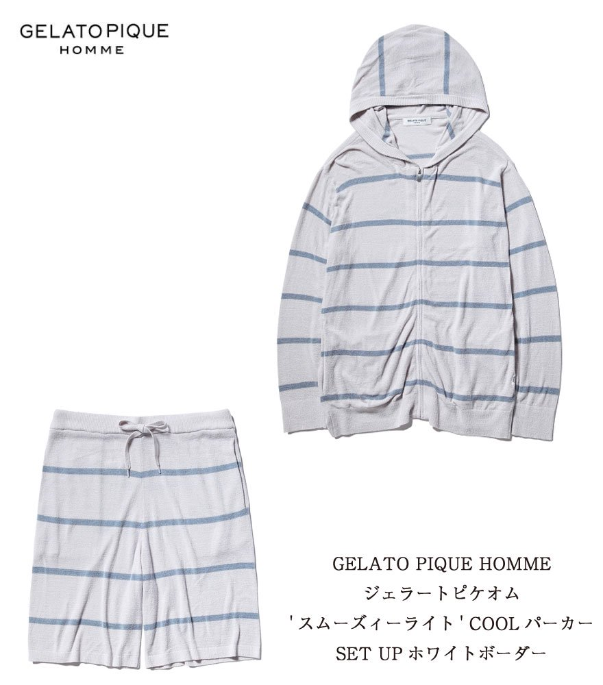 GELATO PIQUE HOMME/ジェラートピケオム 'スムーズィーライト' COOLパーカーSET UP ホワイトボーダー