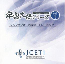 宇宙大使シリーズ Vol.1 (CD)