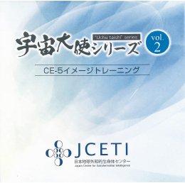 宇宙大使シリーズ Vol.2 (CD)