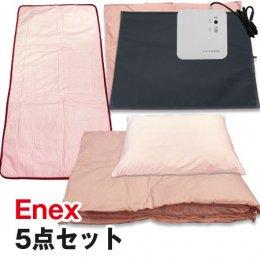 Enex(エネックス)ナノKANGENヒーター5点セット