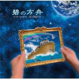 碧の方舟 / CD
