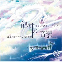 龍神の音霊/ CD