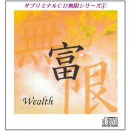 サブリミナルCD無限シリーズ 『富』