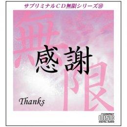 サブリミナルCD無限シリーズ 『感謝』