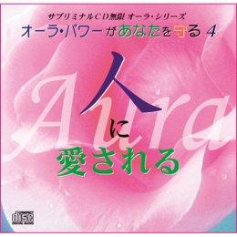 サブリミナルCD無限・オーラシリーズ 『人に愛される』