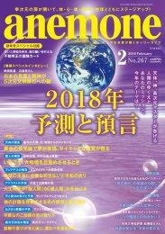 2018年2月号<br>幸次元の扉が開いて、体・心・魂・運気が地球とともにステージアップ!