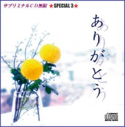 サブリミナルCD無限シリーズ 『ありがとう』