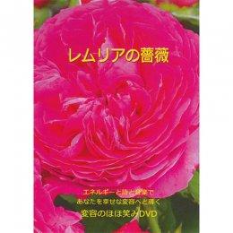 レムリアの薔薇
