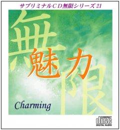 サブリミナルCD無限シリーズ 『魅力』