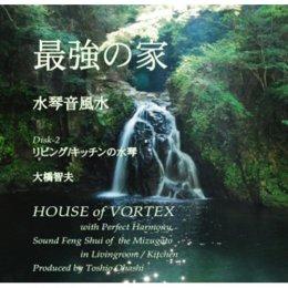 最強の家 水琴音風水  リビング/キッチンの水琴 染井の井戸