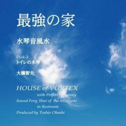 最強の家 水琴音風水 トイレの水琴 八坂神社舎の祇園神水