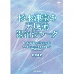 杉本錬堂の天城流湯治法ワーク〜Body Talking Therapy 11〜