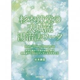 杉本錬堂の天城流湯治法ワーク〜Body Talking Therapy 10〜
