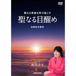 「眠れる奇跡を呼び起こす聖なる目醒め」出版記念講演