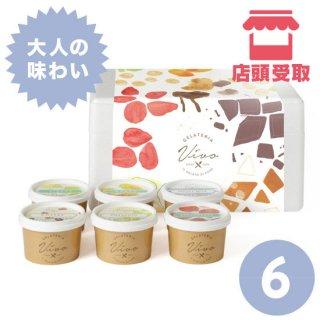 【大人の味わい】6種セット<br> ■ 店頭受取 ■