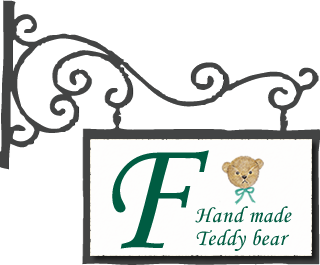 テディベアショップ F(エフ) - 天然素材と愛くるしい表情のハンドメイド・テディベア通販サイト
