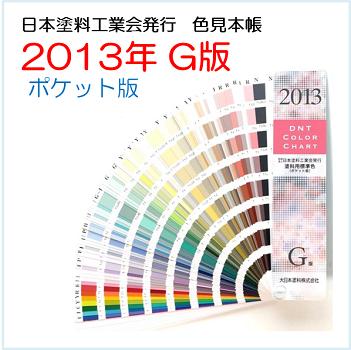 日本塗料工業会 色見本帳 2013年G版 塗料用標準色 ポケット版