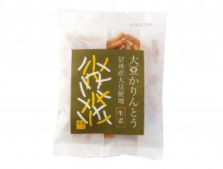 大豆かりんとう(生姜)