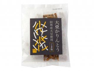 大豆かりんとう(ごま塩)
