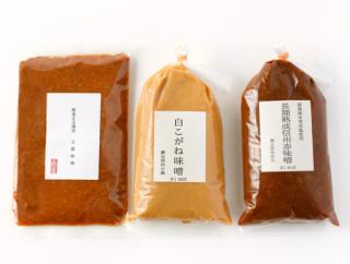 新鮮野菜によく合う味噌3種(長期熟成/白こがね/五穀)