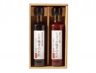 煮もの・照り焼きのたれ生姜醤油だれセット