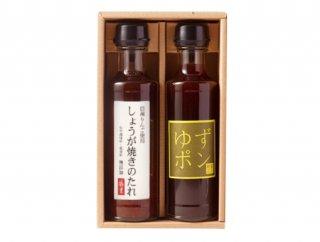 生姜醤油だれ/ゆずポンセット