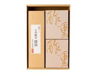 信州こがね味噌/二年熟成味噌/天然醸造醤油セット