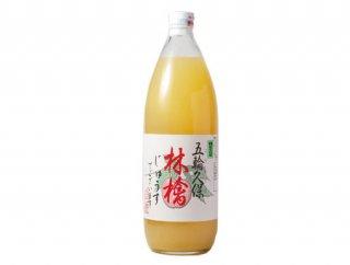 【3種ブレンド】五輪久保 林檎じゅーす 1000ml