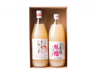 五輪久保 林檎じゅーす 2種飲みくらべセット