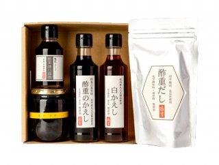 酢重 冬の旨味調味料セット(ミニ)《レシピ付》