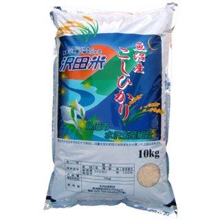 魚沼産コシヒカリ 沢田米 10kg
