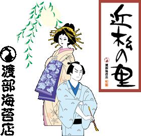 渡部海苔店(商標登録 近松の里)オンラインショップ
