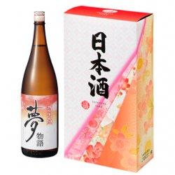 日本酒 箱 1.8L 2本入【50枚】